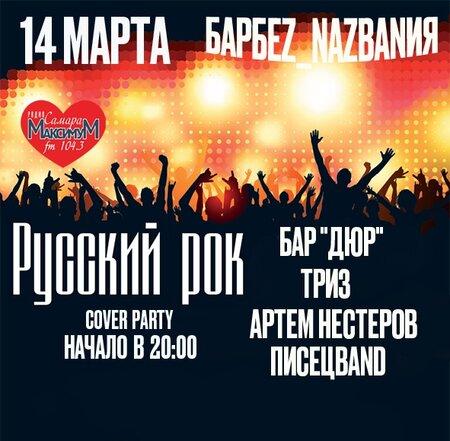 Русский рок концерт в Самаре 14 марта 2020