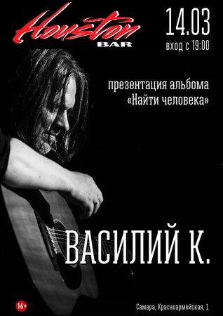Василий К концерт в Самаре 14 марта 2020