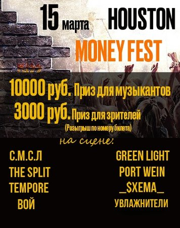 Money Fest концерт в Самаре 15 марта 2020