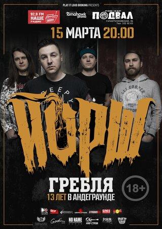 Йорш концерт в Самаре 15 марта 2020