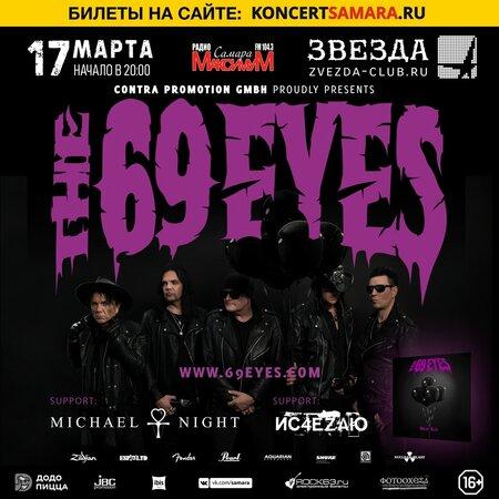 The 69 Eyes концерт в Самаре 17 марта 2020