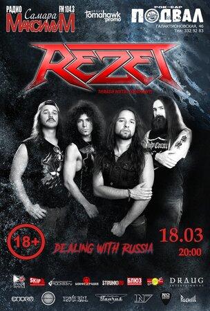 Rezet концерт в Самаре 18 марта 2020