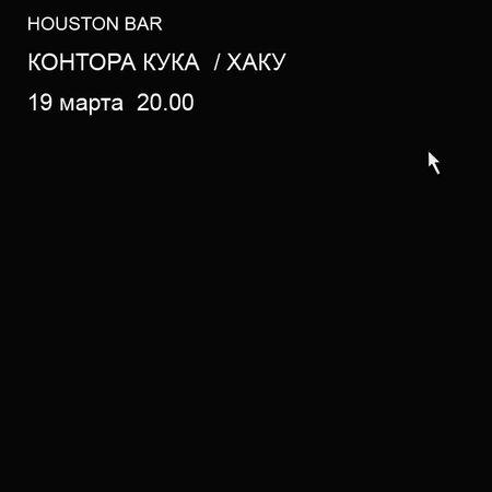 Контора Кука концерт в Самаре 19 марта 2020
