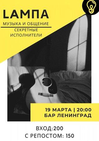 Lампа концерт в Самаре 19 марта 2020