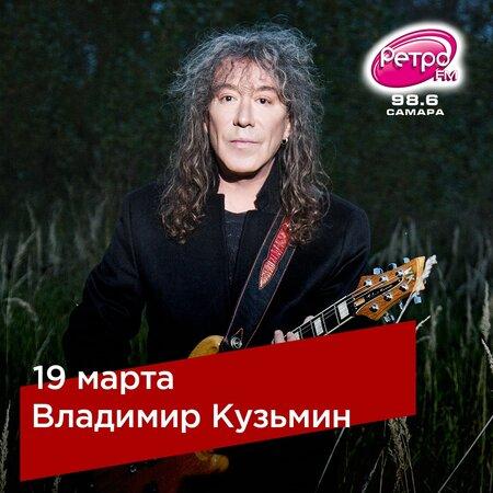 Владимир Кузьмин концерт в Самаре 19 марта 2020