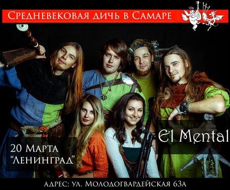 El Mental концерт в Самаре 20 марта 2020