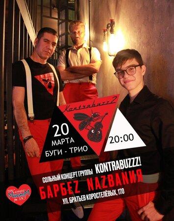 KontrabuzzZ концерт в Самаре 20 марта 2020