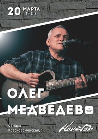 Олег Медведев концерт в Самаре 20 марта 2020