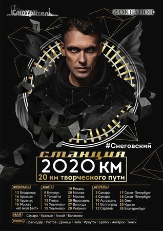 Станционный Смотритель концерт в Самаре 20 марта 2020