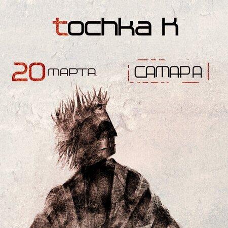 tochka К концерт в Самаре 20 марта 2020