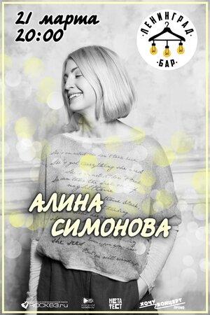 Алина Симонова концерт в Самаре 21 марта 2020