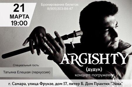 Argishty концерт в Самаре 21 марта 2020