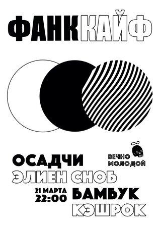Фанк Кайф Пати концерт в Самаре 21 марта 2020