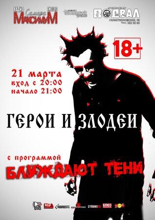 Герои и Злодеи концерт в Самаре 21 марта 2020