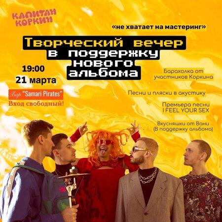 Капитан Коркин концерт в Самаре 21 марта 2020