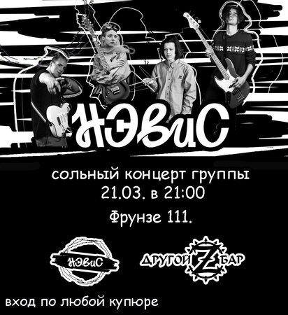 Нэвис концерт в Самаре 21 марта 2020