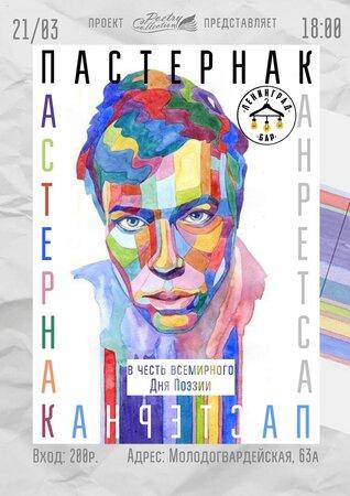 Poetry Collection концерт в Самаре 21 марта 2020