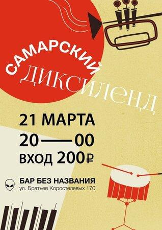 Самарский диксиленд концерт в Самаре 21 марта 2020