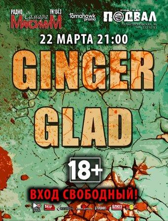 Ginger Glad концерт в Самаре 22 марта 2020