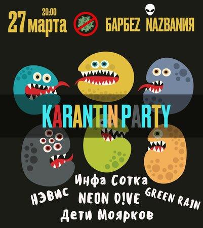Karantine Party концерт в Самаре 27 марта 2020