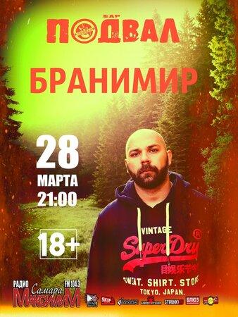 Бранимир концерт в Самаре 28 марта 2020