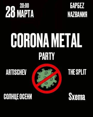 Corona Metal Party концерт в Самаре 28 марта 2020