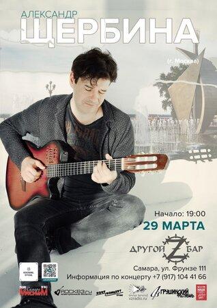 Александр Щербина концерт в Самаре 29 марта 2020