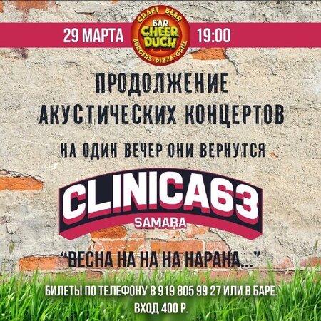 Clinica63 концерт в Самаре 29 марта 2020
