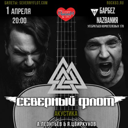 Северный Флот концерт в Самаре 1 апреля 2020