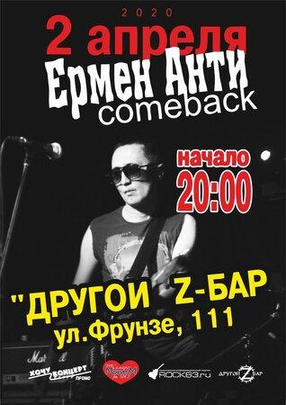 Ермен Ержанов концерт в Самаре 2 апреля 2020