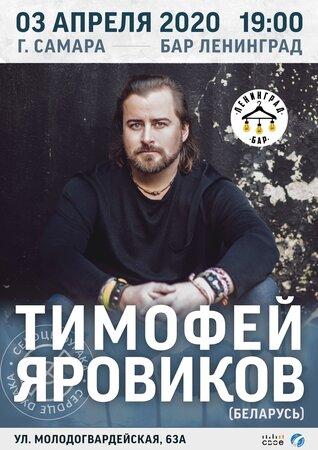 Тимофей Яровиков концерт в Самаре 3 апреля 2020
