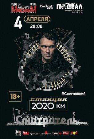 Станционный Смотритель концерт в Самаре 4 апреля 2020