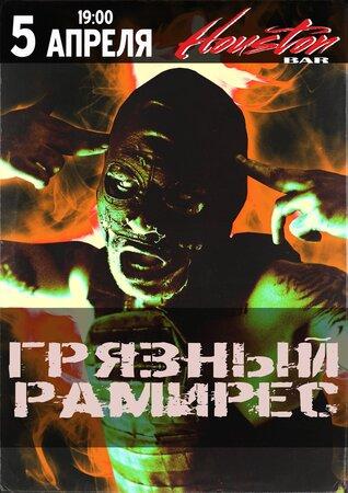 RAM aka Грязный Рамирес концерт в Самаре 5 апреля 2020
