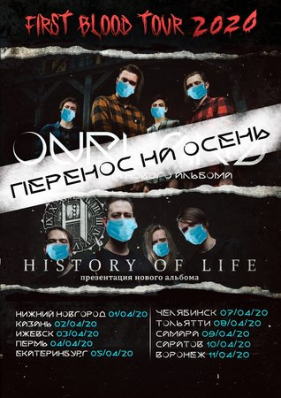 Ourland концерт в Самаре 9 апреля 2020
