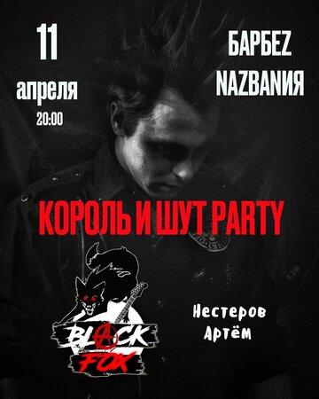 Black Fox концерт в Самаре 11 апреля 2020