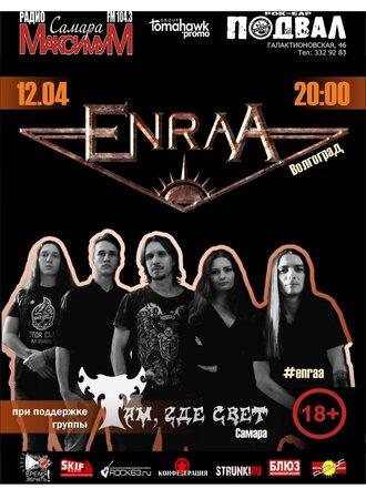 Enraa концерт в Самаре 12 апреля 2020