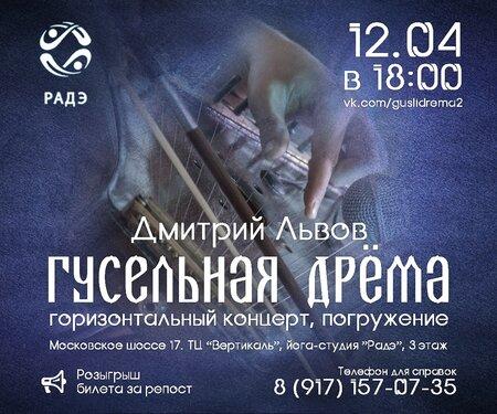 Гусельная дрёма концерт в Самаре 12 апреля 2020