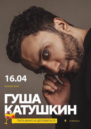 Гуша Катушкин концерт в Самаре 16 апреля 2020