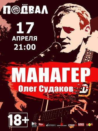 Олег Судаков концерт в Самаре 17 апреля 2020