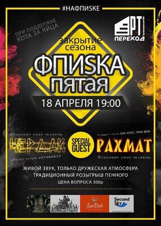 Данил Рахматуллин, Андрей Чердак концерт в Самаре 18 апреля 2020