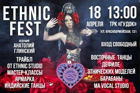 Этник Фест 2020 концерт в Самаре 18 апреля 2020