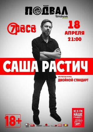 Саша Растич концерт в Самаре 18 апреля 2020