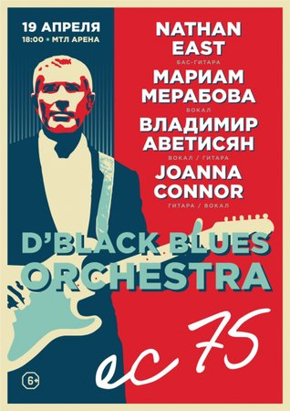 D'Black Blues Orchestra концерт в Самаре 19 апреля 2020
