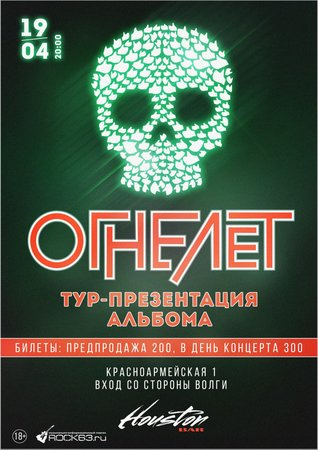 Огнелёт концерт в Самаре 19 апреля 2020