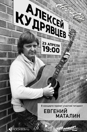 Алексей Кудрявцев концерт в Самаре 23 апреля 2020