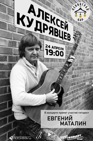 Алексей Кудрявцев концерт в Самаре 24 апреля 2020