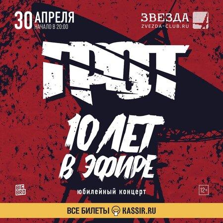Грот концерт в Самаре 10 сентября 2020