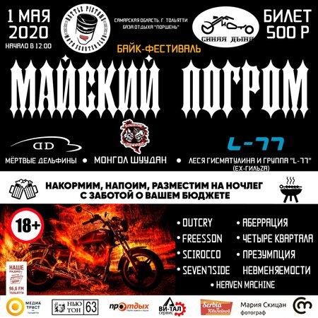 Майский ПоГром 2020 концерт в Самаре 1 мая 2020