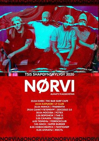 Nørvi концерт в Самаре 3 мая 2020