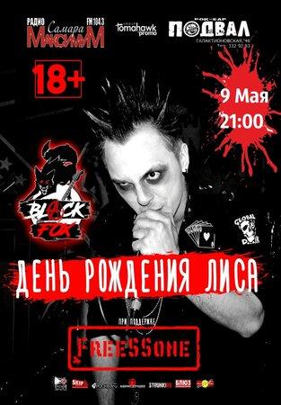 Black Fox концерт в Самаре 9 мая 2020